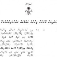 Maldives Ratifies its disAbility Act/Bill