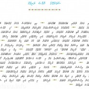 Localized version of Heavens Very Special Child (Dhivehi)